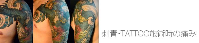 刺青・TATTOO施術時の痛み